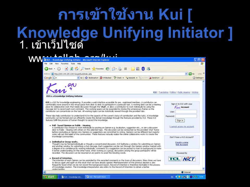 การเข้าใช้งาน Kui [ Knowledge Unifying Initiator ]